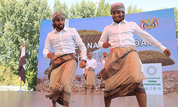 """Yemen Day"" event held at Beijing horticultural expo"